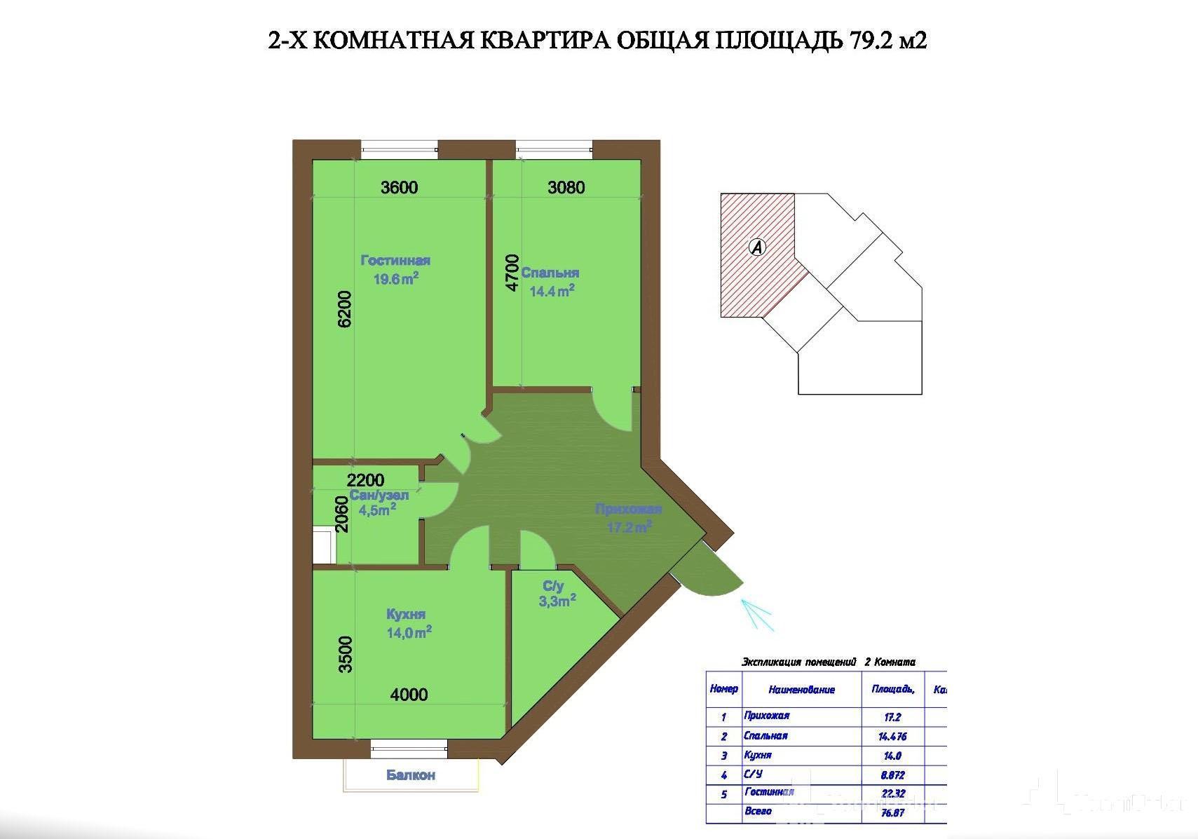 2 -комнатная
