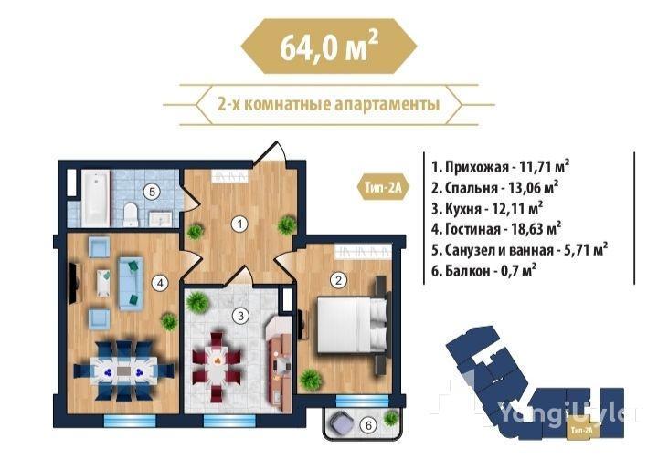 2 - комнатная c балконом