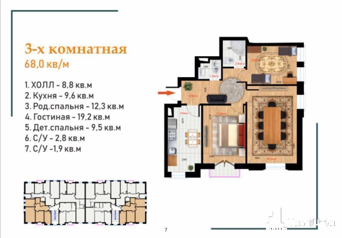 3 - комнатная